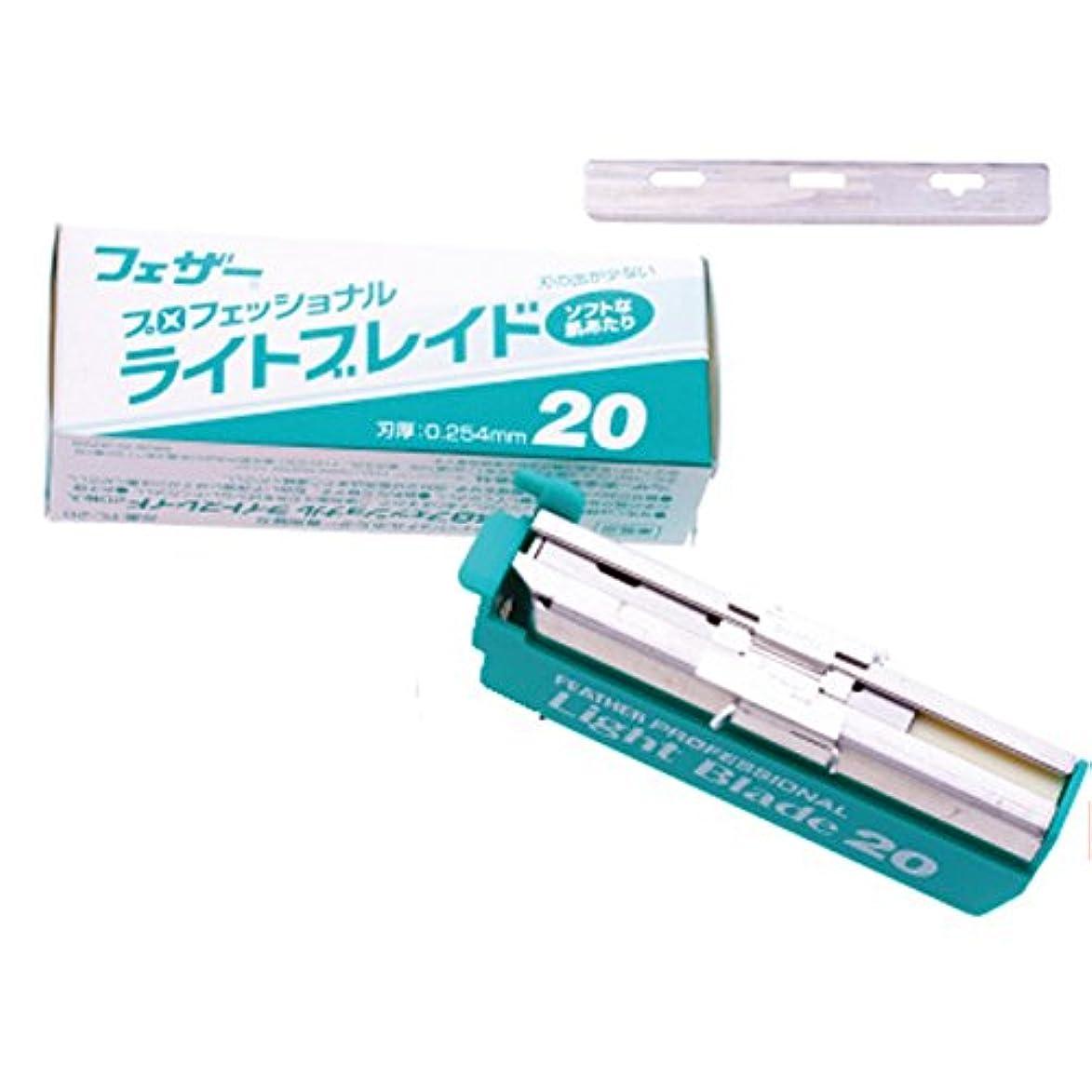 証人スローガン追加する【5個パック】フェザープロフェッショナルブレイド ライトブレイド 20枚入 (刃厚0.254mm)