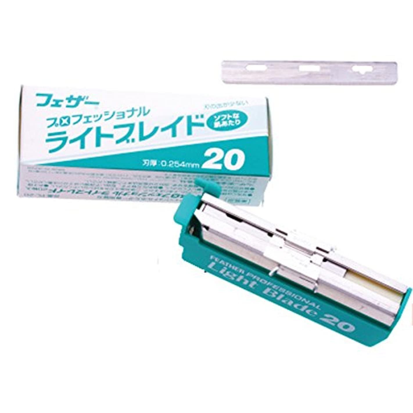 レパートリー全能不良【5個パック】フェザープロフェッショナルブレイド ライトブレイド 20枚入 (刃厚0.254mm)