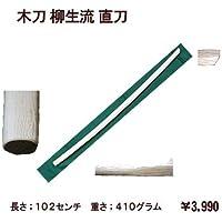 剣道用品 木刀 柳生流直刀