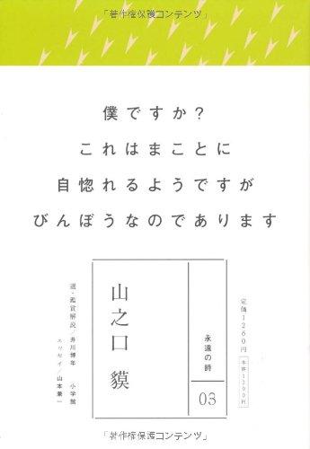 永遠の詩 (全8巻)3 山之口貘の詳細を見る