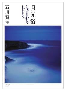月光浴 Moonlight Shower [DVD]
