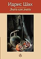 Знать как знать: Практическая философия в суфийской тради (Слон в темноте)