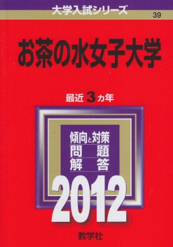 お茶の水女子大学 (2012年版 大学入試シリーズ)