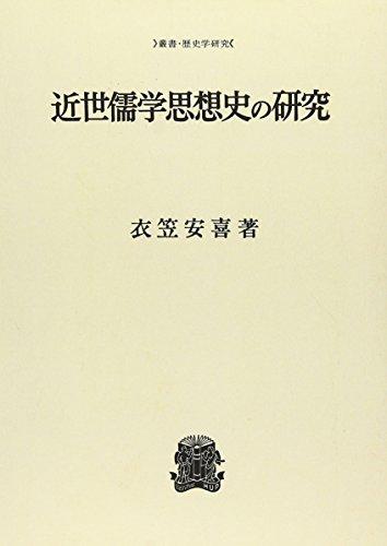 近世儒学思想史の研究 (叢書・歴史学研究)
