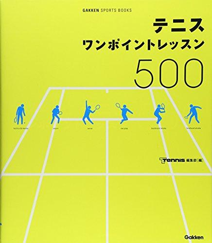 テニスワンポイントレッスン500 (GAKKEN SPORT...