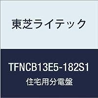 東芝ライテック 小形住宅用分電盤 Nシリーズ 太陽光発電システム(1次送り)対応 50A 18-2 扉付 機能付 TFNCB13E5-182S1