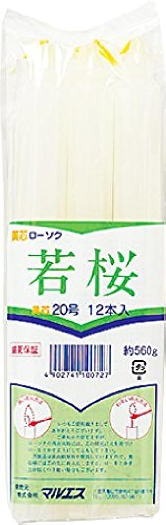 疑い者練習コンサートマルエス ろうそく 若桜変形 黄芯20号 560g (12本)