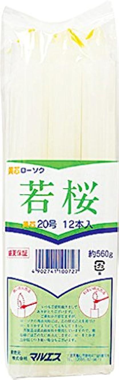 ゆりかごソフィー延ばすマルエス ろうそく 若桜変形 黄芯20号 560g (12本)