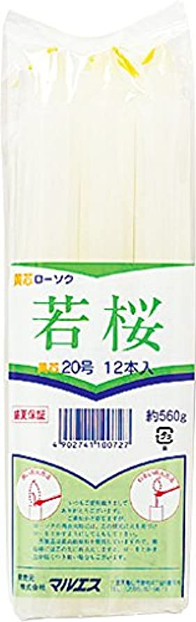会議修士号例示するマルエス ろうそく 若桜変形 黄芯20号 560g (12本)