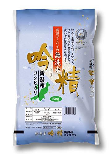 無洗米 吟精新潟産コシヒカリ 5kg