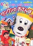 いないいないばあっ!ワンワンのおさんぽ (3) (おはようテレビえほん (185))
