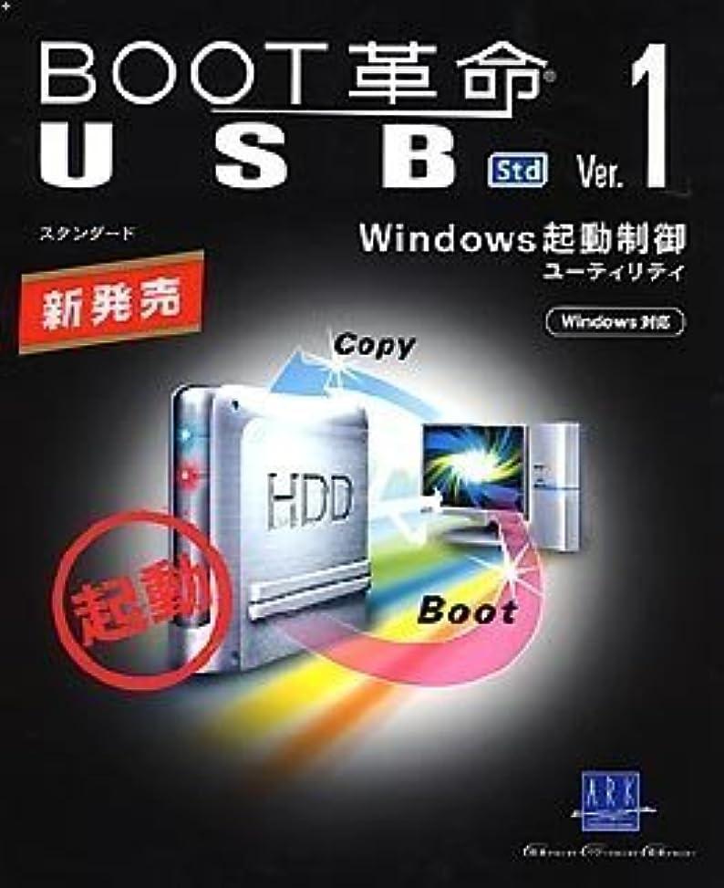 カルシウムマイク東部BOOT革命/USB Ver.1 Std