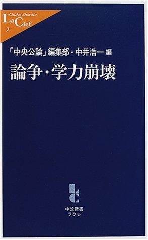 論争・学力崩壊 (中公新書ラクレ)の詳細を見る