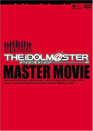 THE IDOLM@STER MASTER MOVIE [DVD]の詳細を見る