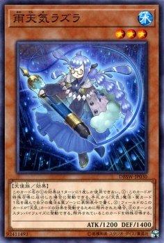 雨天気ラズラ ノーマル 遊戯王 デッキビルドパック スピリット・ウォリアーズ dbsw-jp030