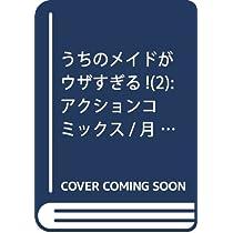 うちのメイドがウザすぎる! (2) (アクションコミックス(月刊アクション))