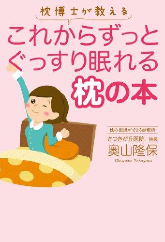 枕博士が教える これからずっとぐっすり眠れる枕の本の詳細を見る