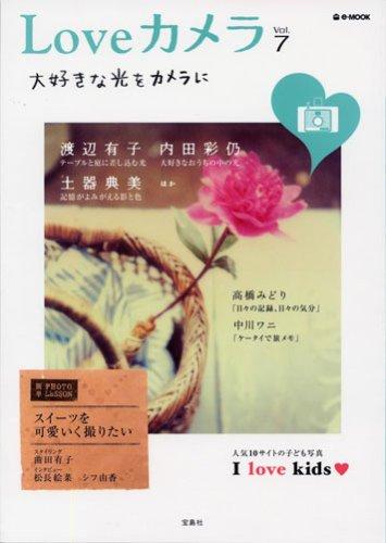 Loveカメラ Vol.7 (e-MOOK)