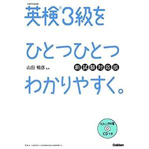英検3級をひとつひとつわかりやすく。新試験対応版 :リスニングCDつき