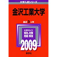 金沢工業大学 [2009年版 大学入試シリーズ] (大学入試シリーズ 386)