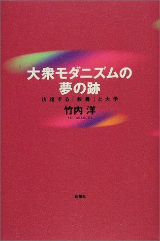 大衆モダニズムの夢の跡―彷徨する「教養」と大学 / 竹内 洋
