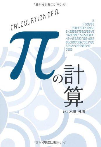 πの計算の詳細を見る