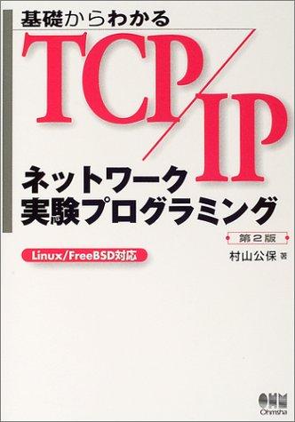 基礎からわかるTCP/IP ネットワーク実験プログラミング—Linux/FreeBSD対応