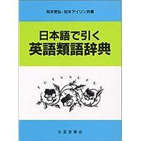 日本語で引く英語類語辞典
