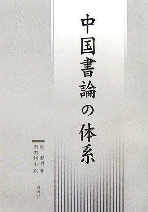 中国書論の体系