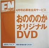 DVD おのののか