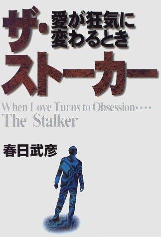 ザ・ストーカー―愛が狂気に変わるときの詳細を見る