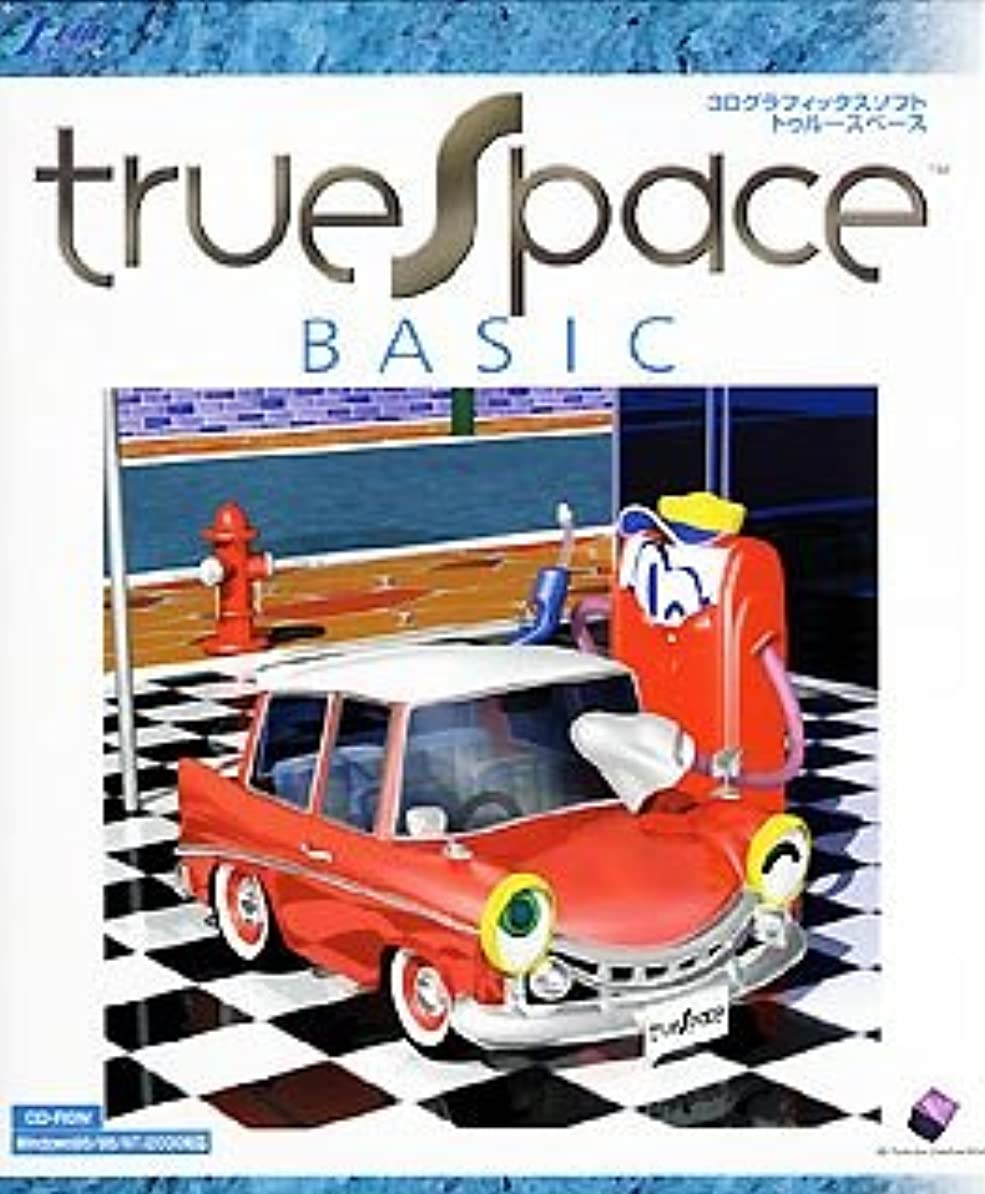 転送スキップ新年trueSpace BASIC