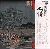 日本の音(3)を試聴する