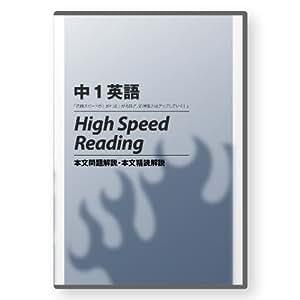 中1英語 High Speed Reading 4講座 [DVD]