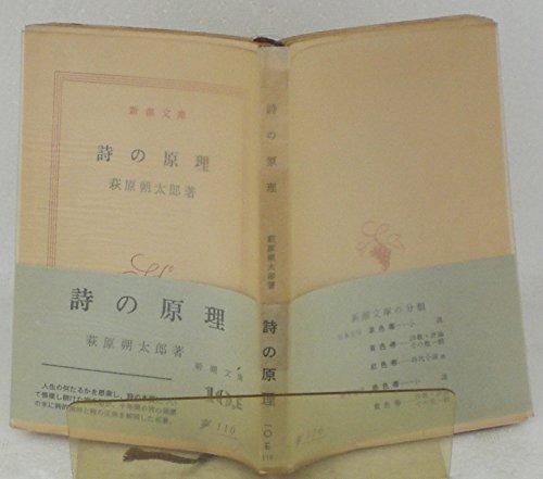 詩の原理 (1954年) (新潮文庫)の詳細を見る