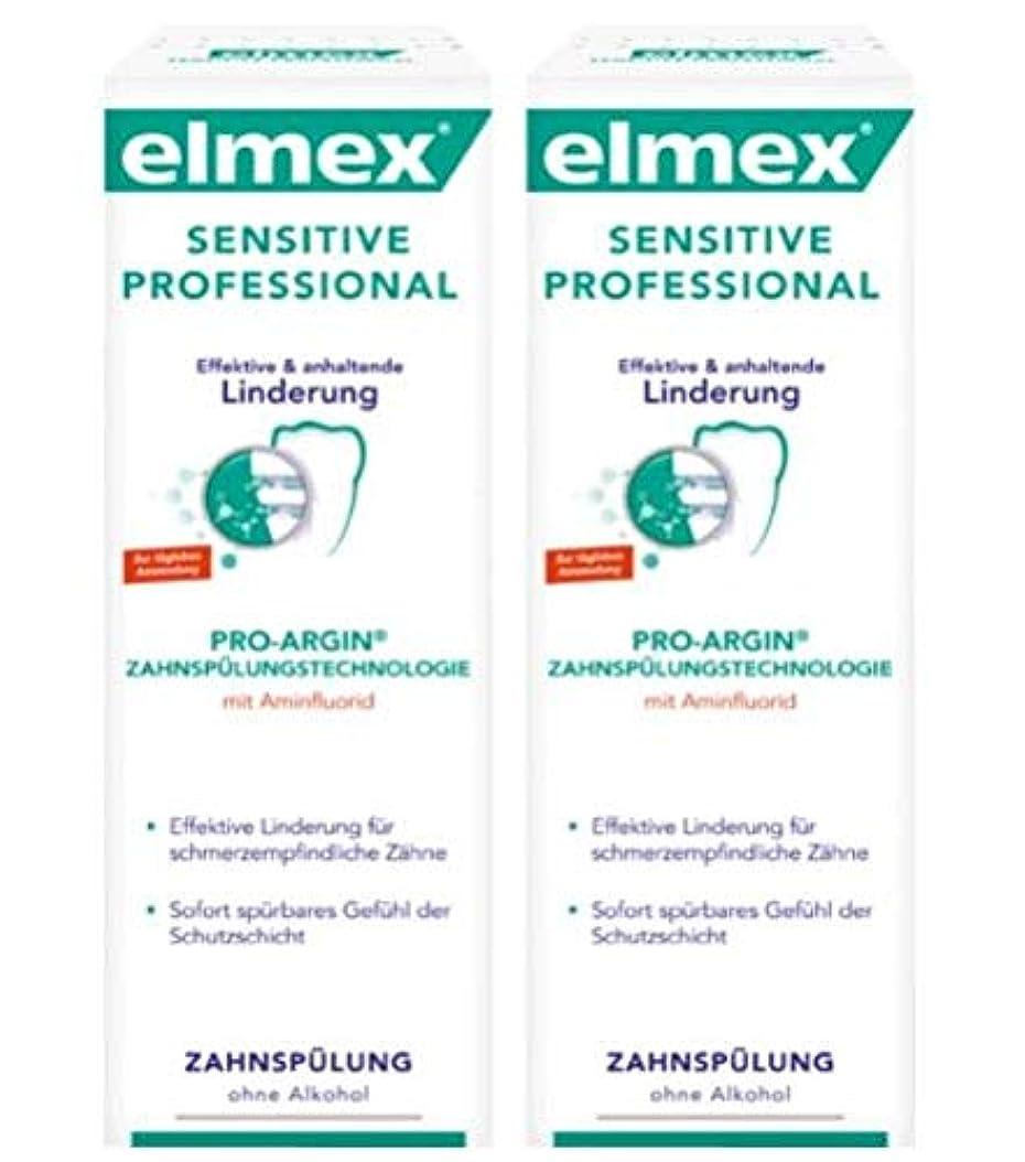 継承回想イタリアの2本セット elmex エルメックス センシティブ プロフェッショナル 知覚過敏用 マウスウォッシュ 400ml 【並行輸入品】