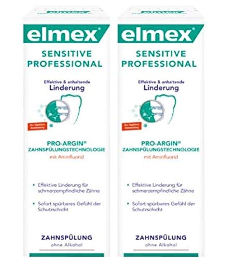効能玉注目すべき2本セット elmex エルメックス センシティブ プロフェッショナル 知覚過敏用 マウスウォッシュ 400ml 【並行輸入品】