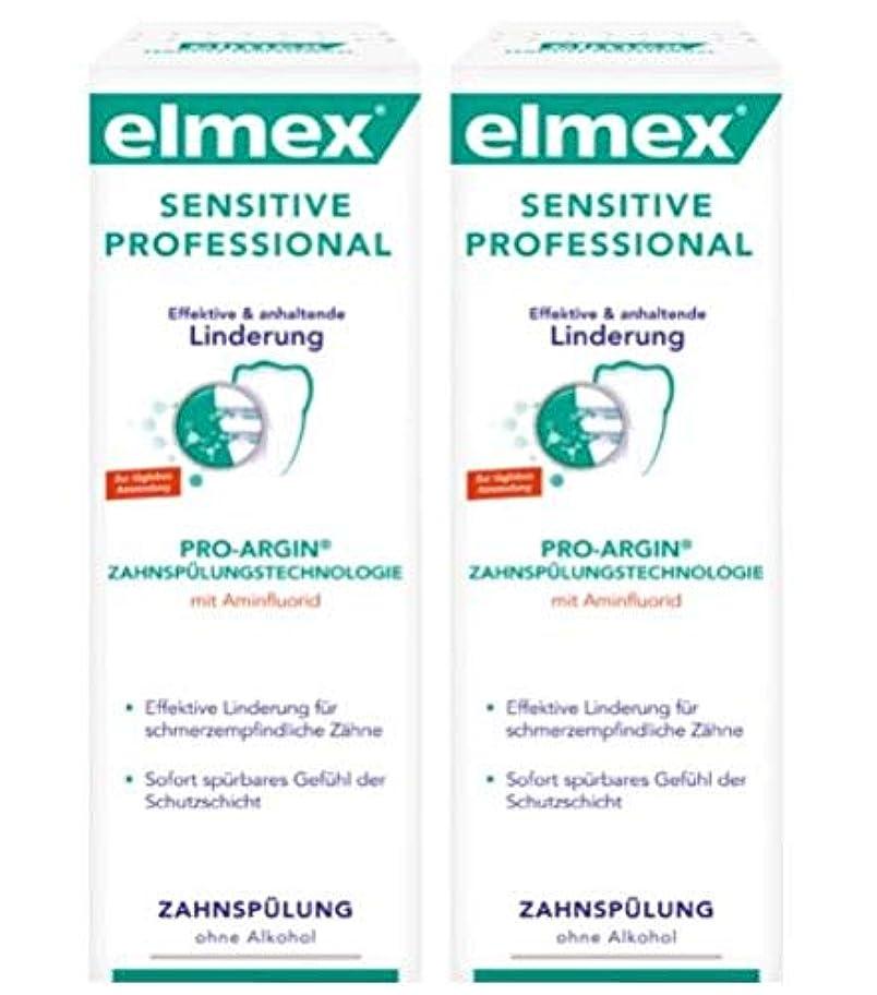 取るに足らないアラバマ誰か2本セット elmex エルメックス センシティブ プロフェッショナル 知覚過敏用 マウスウォッシュ 400ml 【並行輸入品】