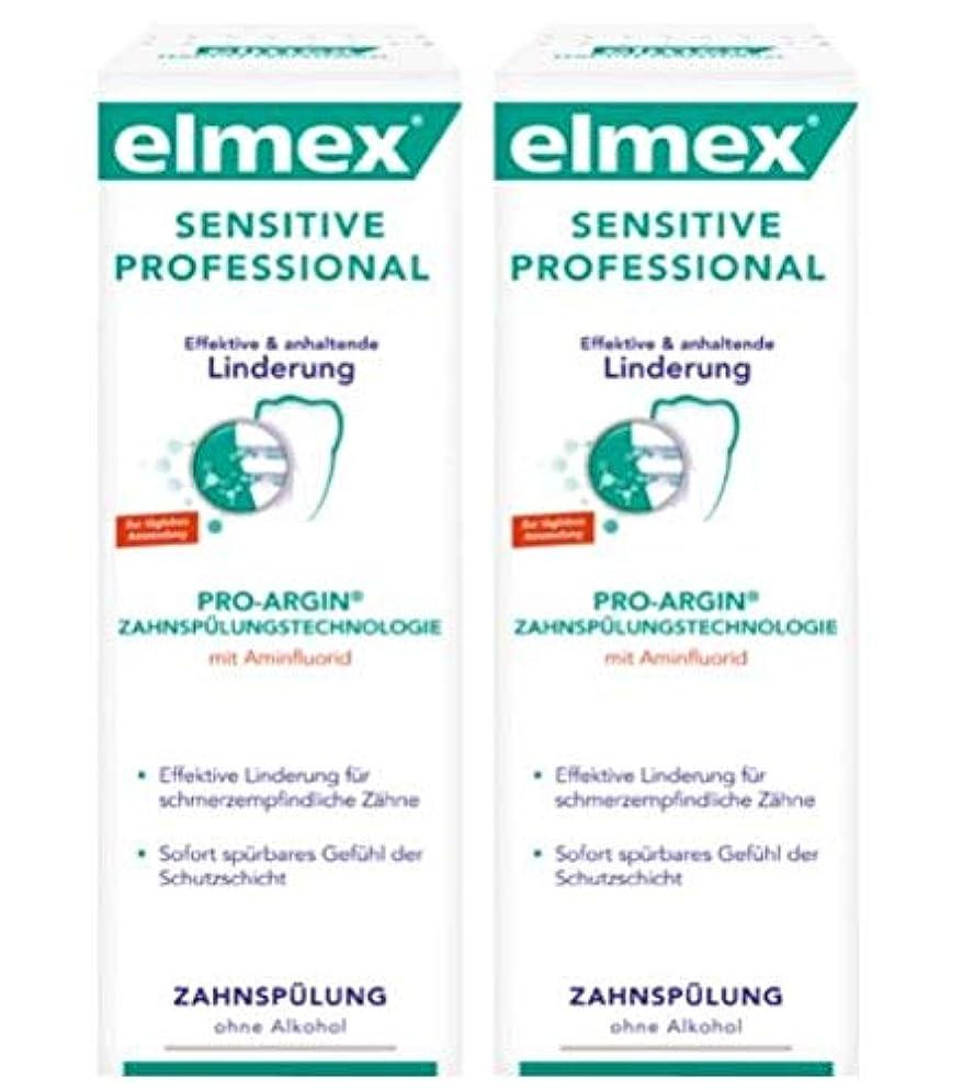 すべきむしろ希少性2本セット elmex エルメックス センシティブ プロフェッショナル 知覚過敏用 マウスウォッシュ 400ml 【並行輸入品】