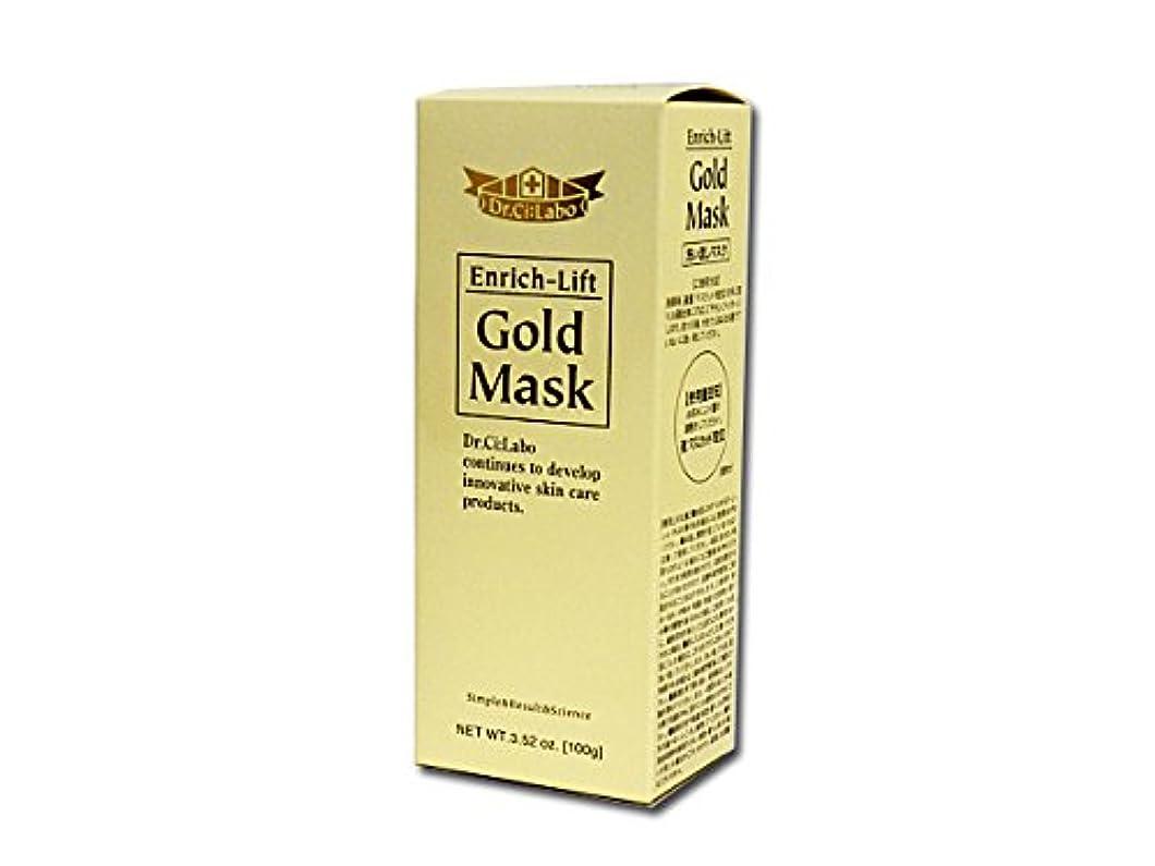 障害毛皮ランプドクターシーラボ エンリッチリフト ゴールドマスク 100g