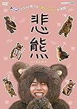悲熊 [DVD]