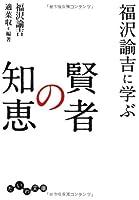 福沢諭吉に学ぶ賢者の知恵 (だいわ文庫)