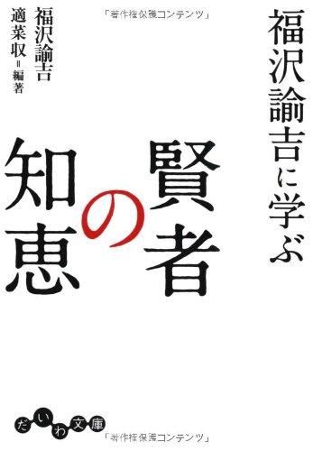 福沢諭吉に学ぶ賢者の知恵 (だいわ文庫)の詳細を見る