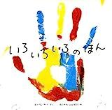 いろいろいろのほん (単行本)