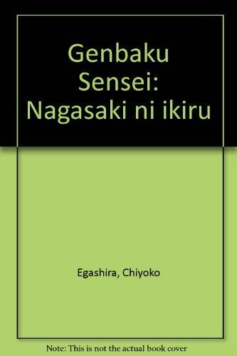 原爆先生―ナガサキに生きるの詳細を見る