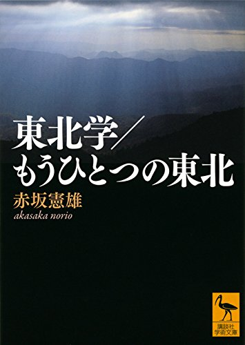 東北学/もうひとつの東北 (講談社学術文庫)の詳細を見る