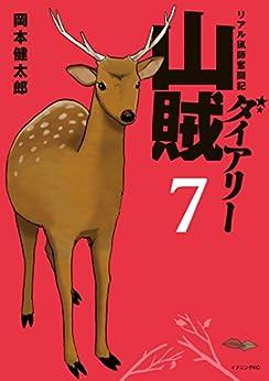 [岡本健太郎]の山賊ダイアリー(7) (イブニングコミックス)