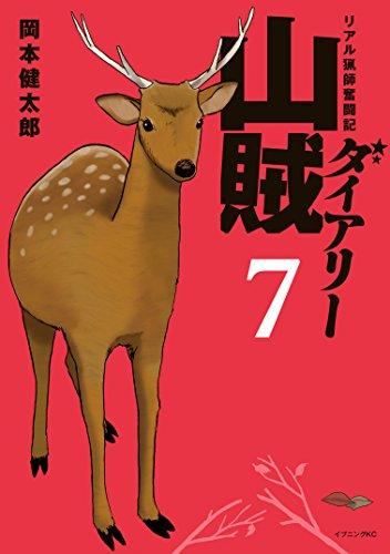 山賊ダイアリー(7) (イブニングコミックス)の詳細を見る