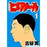 ヒメアノ~ル(1) (ヤンマガKCスペシャル)