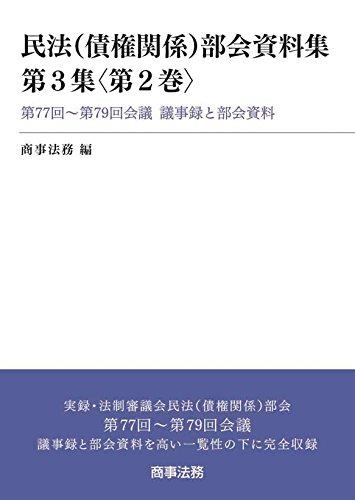 民法(債権関係)部会資料集第3集〈第2巻〉――第77回~第79回会議 議事録と部会資料の詳細を見る